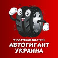 АвтоГигант Украина