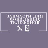 Apple Запчасти  IGLAZ UA OPT