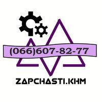 Zapchasti khm