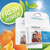 Craftmann-market