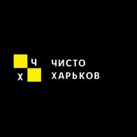Чисто - Харьков