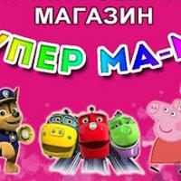 ДЕТСКИЙ МАГАЗИН СУПЕР МАМА МАМА