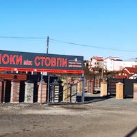 Паркан Стиль Ірина