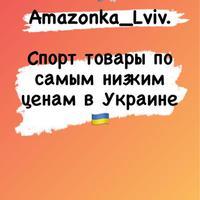 Амазонка Львів