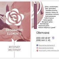 магазин Decorative Elements