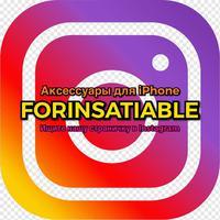 FORINSATIABLE