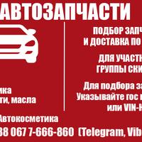 Автозапчасти Avtoparts