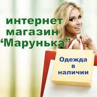 Марунька