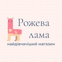 Рожева Лама